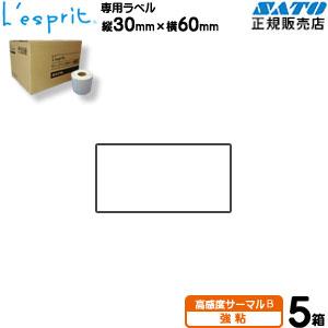 サトーレスプリラベル【5箱】30×60 超高感度サーマル紙B【5箱販売】