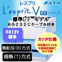 SATO L'esprit (レスプリ) R412V-ex カッター仕様 標準IF(USB+LAN+RS232C) RS232Cケーブル付