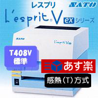 L'esprit (レスプリ) T408V-ex 標準仕様 標準IF(USB+LAN+RS232C) USBケーブル付 あす楽
