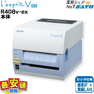 「ママ割」ポイント5倍 レスプリ SATO L'esprit プリンタ R408V-ex 本体 カッター仕様 標準IF(USB+LAN+RS232C)+無線LAN