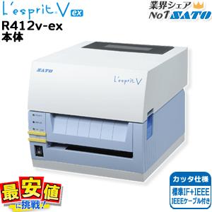 「ママ割」ポイント5倍 SATO L'esprit プリンタ レスプリプリンタ R412V-ex 本体 カッター仕様 標準IF(USB+LAN+RS232C)+IEEE IEEEケーブル付