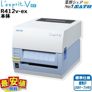 「ママ割」ポイント5倍 SATO L'esprit プリンタ レスプリプリンタ R412V-ex 本体 標準仕様 標準IF(USB+LAN+RS232C) USBケーブル付