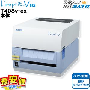 レスプリプリンタ SATO L'esprit プリンタ T408V-ex 本体 ハクリ仕様 標準IF(USB+LAN+RS232C) RS232Cケーブル付