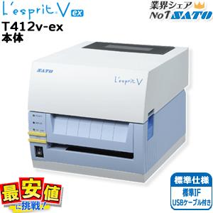 「ママ割」ポイント5倍 SATO L'esprit プリンタ レスプリプリンタ T412V-ex 標準仕様 標準IF(USB+LAN+RS232C) USBケーブル付