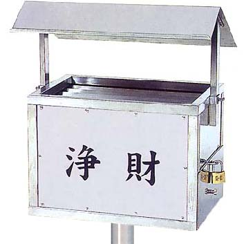 ステンレス製 賽銭箱 ポール取付型 屋根付 H-680型 【代金引換・後払い決済不可】