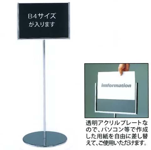 テラモト サインスタンド TST-WB4C(B4サイズ) 【代金引換・後払い決済不可】
