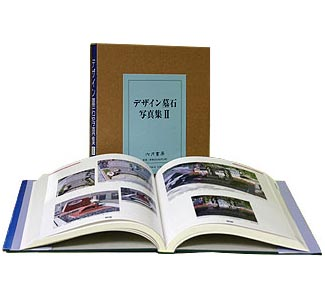 デザイン墓石写真集2 【代金引換・後払い決済不可】
