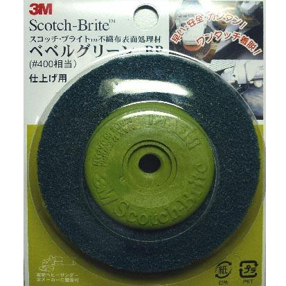 3M スコッチ・ブライト ベベルグリーンBP直径90mm #400相当 10枚入