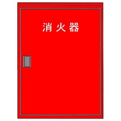モリタ宮田工業 消火器格納箱 20型2本格納用 BF202Sステンレス製 【大型送料が必要です】【代金引換・後払い決済不可】
