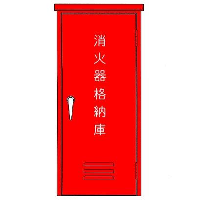 モリタ宮田工業 消火器格納箱 50型1本格納用 BF50Sステンレス製 【大型送料が必要です】【代金引換・後払い決済不可】