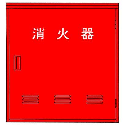 モリタ宮田工業 消火器格納箱 20型3本格納用 NA3スチール製 【大型送料が必要です】【代金引換・後払い決済不可】