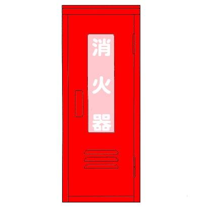 モリタ宮田工業 消火器格納箱 警報機付10型1本格納用 MY-1スチール製 【代金引換・後払い決済不可】