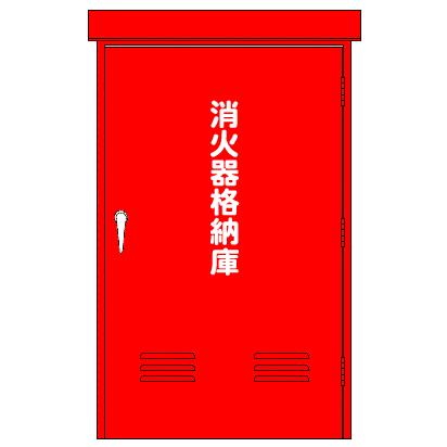 モリタ宮田工業 消火器格納箱 粉末100型1本格納用 BF100Sステンレス製 【大型送料が必要です】【代金引換・後払い決済不可】