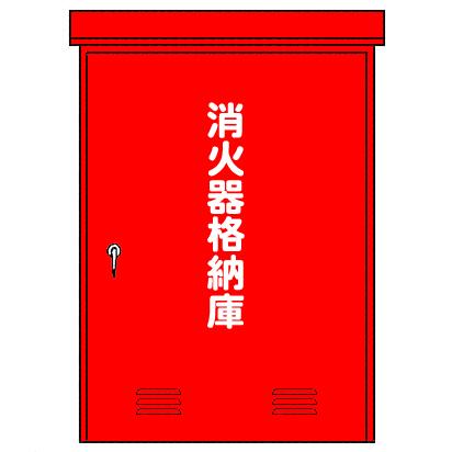 モリタ宮田工業 消火器格納箱 泡100型1本格納用 NOB100FSステンレス製 【大型送料が必要です】【代金引換・後払い決済不可】