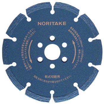 ノリタケ(NORITAKE) ダイヤモンドカッター 直径125mm(5