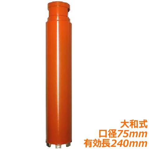 理研ダイヤモンド工業 コアビット口径75mm 有効長240mm 大和式穴掘機用