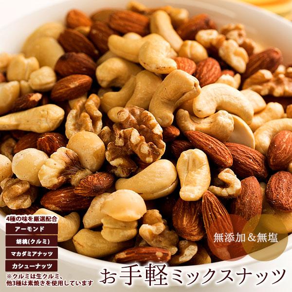 小腹がすいた時のダイエットおやつやお酒のおつまみにピッタリなミックナッツのオススメは?
