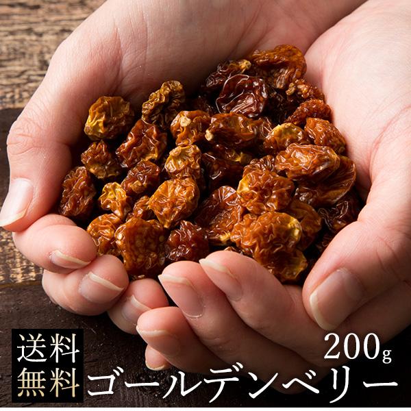 ゴールデンベリー インカベリー 200g 無添加 食用ほおずき ドライフルーツ スーパーフード 乾燥 食品 果物 フルーツ 甘酸っぱい 製菓 製パン 材料 トッピング