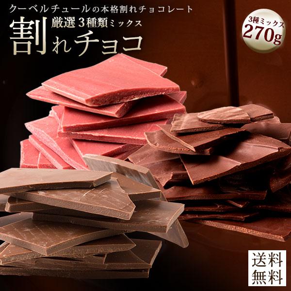 チョコレート 送料無料 訳あり スイーツ 割れチョコ 本格クーベルチュール使用 割れチョコ3種の割れチョコ 200g割れチョコレート クーベルチュール 訳あり チョコ 1,000円ポッキリ 1000円 ぽっきり