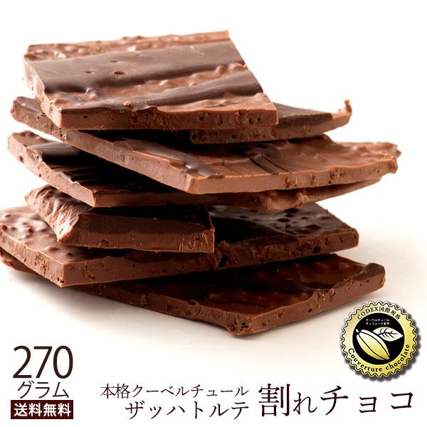 割れチョコ 訳あり チョコレート チョコ カカオ 割れチョコレート スイーツ 西内花月堂 送料無料 ミルクチョコレート 板チョコ 製菓材料 予約販売 業務用 ミルク 開催中 本格クーベルチュール使用 270g ザッハトルテ クーベルチュール メイルオーダー