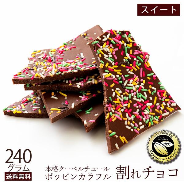 チョコレート 送料無料 訳あり スイーツ 割れチョコ 本格クーベルチュール使用 割れチョコ ポッピンカラフル 240g割れチョコレート クーベルチュール 訳あり チョコ 1,000円ポッキリ 1000円 ぽっきり