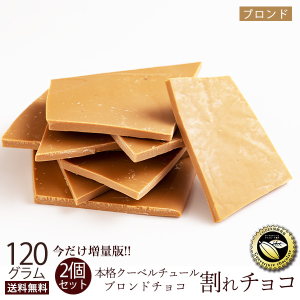 チョコレート 送料無料 訳あり スイーツ 割れチョコ 本格クーベルチュール使用 割れチョコブロンドチョコレート 120g×2個セット割れチョコレート クーベルチュール 訳あり チョコ お徳用