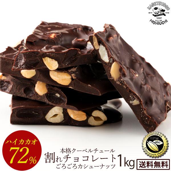 割れチョコ 訳あり チョコレート 訳あり チョコ チョコレート 訳あり カシューナッツ ハイカカオ 72% 割れチョコレート チョコ スイーツ チョコレート 西内花月堂 送料無料 【予約販売】 チョコレート 送料無料 訳あり スイーツ 割れチョコ 本格クーベルチュール使用 割れチョコ 『ごろごろカシューナッツ ハイカカオ 72% 』 1kg 割れチョコレート クーベルチュール 訳あり チョコ チョコレート 業務用 製菓材料 板チョコ