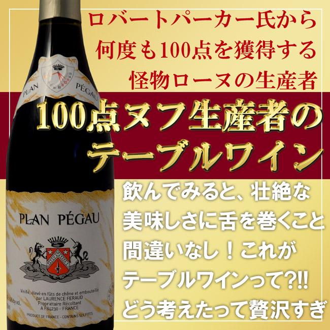 プランペゴーNV パーカー 100点獲得 ヌフ デュ パプ生産者のテーブルワイン 販売実績No.1 プランペゴーNVパーカー5ツ星のローヌ生産者 おすすめ ドメーヌペゴー 敬老の日 750ML ギフト 待望