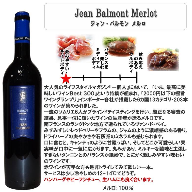 大人気品種メルロ飲み比べ!赤ワイン3本セット
