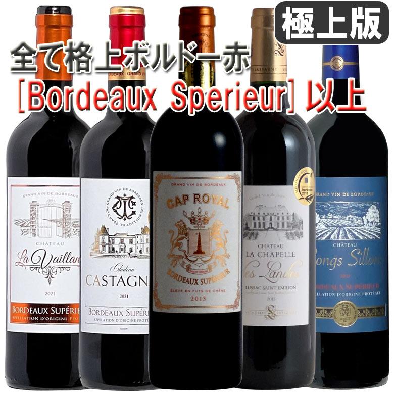 作り手のこだわりがつまった少量生産のボルドーワイン セットアップ 格段に違う味わい 売れ筋 ワイン 金賞 セット ボルドー 敬老の日 おすすめ アソート 極上版 ボルドー全て格上げ あす楽 送料無料 赤ワイン ギフト 赤ワインフルボディ スペリュール以上 送料無料お手入れ要らず wine 750ML 5本 ワインセット カベルネ r-40955