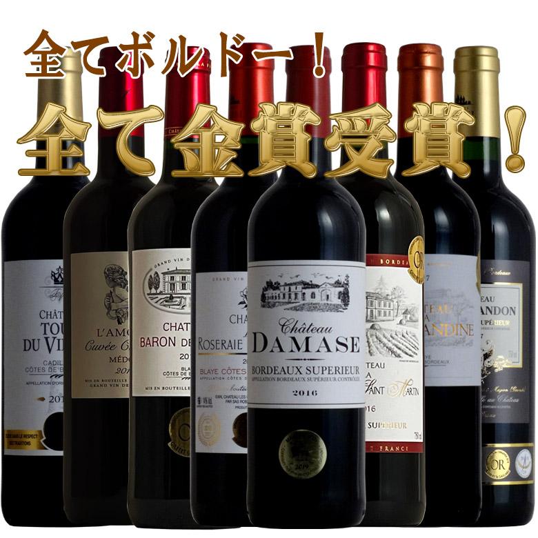 作り手のこだわりがつまった少量生産のボルドーワインフランスコク旨ばかりを揃えました 金賞 日時指定 ボルドー ワイン セット 敬老の日 おすすめ アソート 格上 トリプル金賞 全てがハイスペック wine 赤ワイン 750ML 新着 r-41003 送料無料 ボルドー金賞受賞ワイン8本セット bordeaux ワインセット あす楽