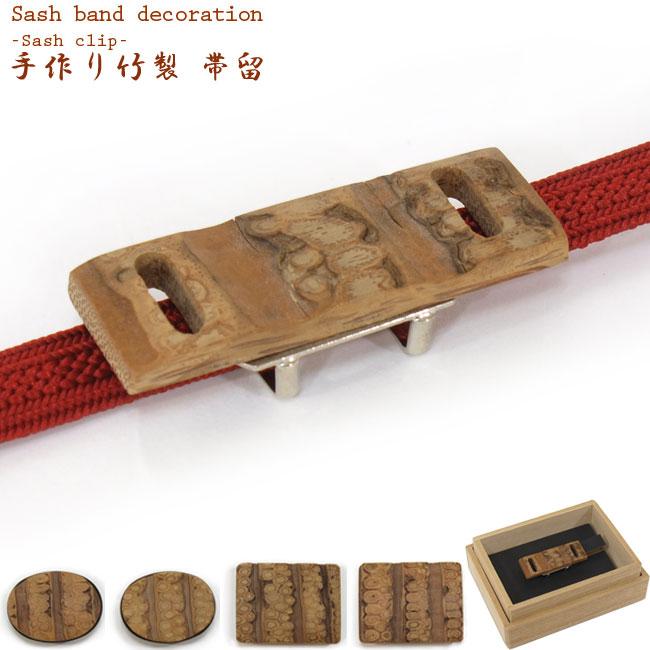 ひとつひとつ手作り 日本製 帯留め プレゼントに嬉しい 専用桐箱入 竹製 期間限定お試し価格 帯留め-天然竹製タイプ-小判 帯飾り オンラインショップ 現品限り 四角 35 帯留-