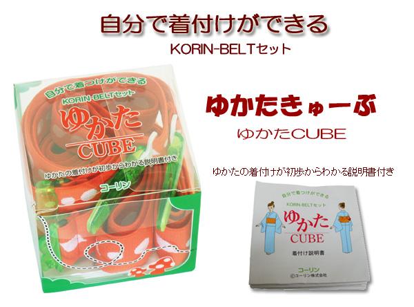 浴衣用コーリンベルトセット お得なキャンペーンを実施中 浴衣の着付けにはこれ 簡単に使えるお便利グッズ 日本製 ゆかた きゅうぶ 爆買いセール ゆかたCUBE コーリンベルト