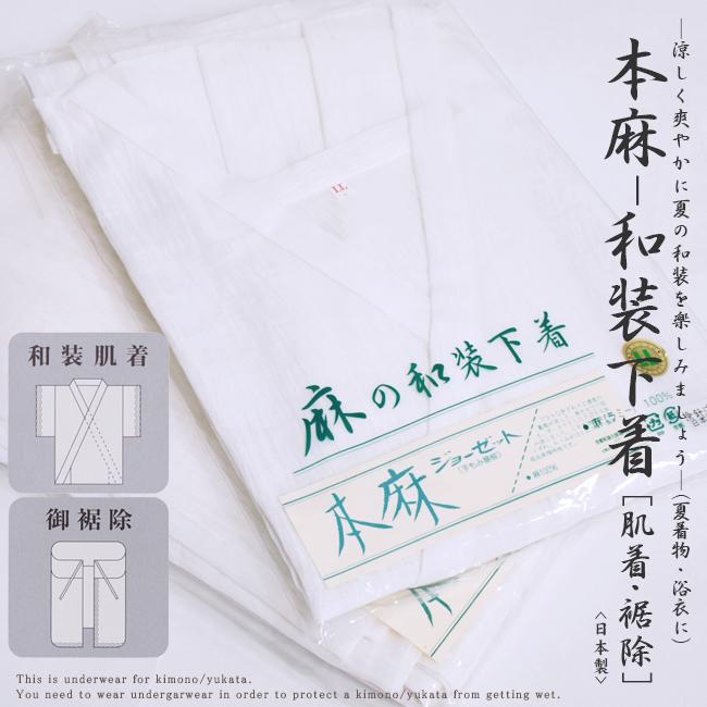 【日本製】麻の和装下着-肌着・裾除セット単品購入OK♪Mサイズ・麻100%(身頃)Lサイズに変更OK♪(サイズ変更は価格が変わります)