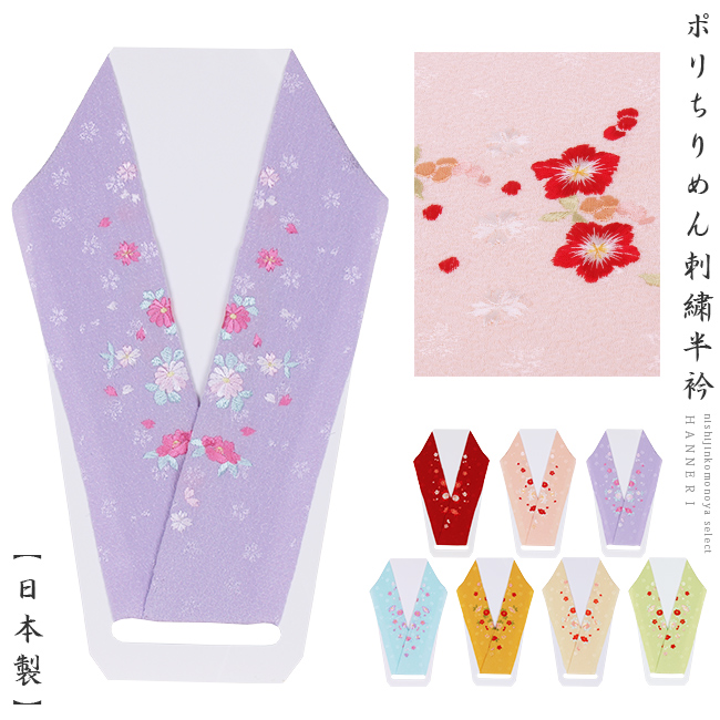 26688f32c5c0f Crepe embroidery decorative collar red, pink, purple, light blue, yellow,  ivory made of washable poly, arrival at light green fashion, a kimono, the  ...