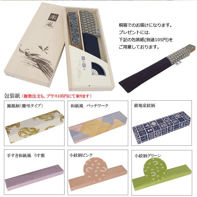 To best! men's summer fan & fan bag set-karagumi ♪ perfect for gifts! 100% Cotton luxury gentleman's folding fan-Qinghai wave / suiginto / hemp [fun gift _ packaging