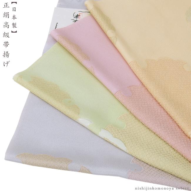 【日本製】正絹帯揚げ薄グレー、灰青色、黄緑、淡グリーン、サーモンピンク、珊瑚色、オレンジ、クリームベージュ丹後ちりめん-変わり織-京友禅-雪輪柄