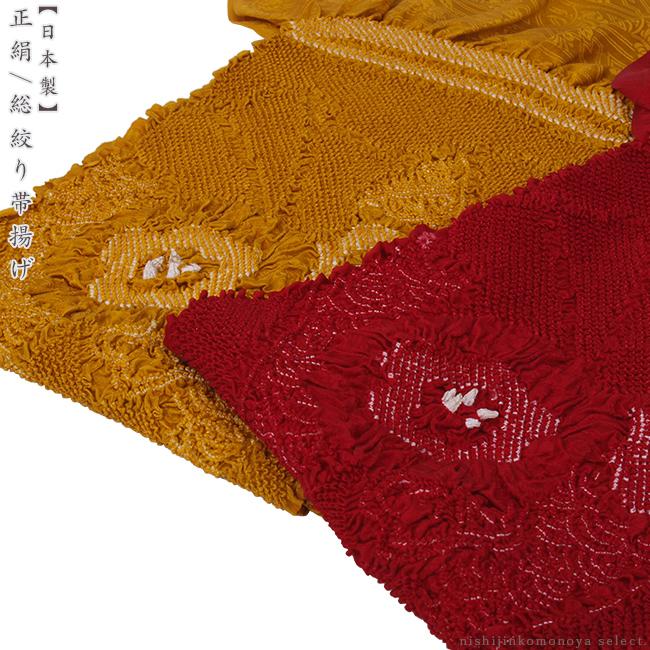【日本製】絞り正絹帯揚げ黄色、芥子色・赤