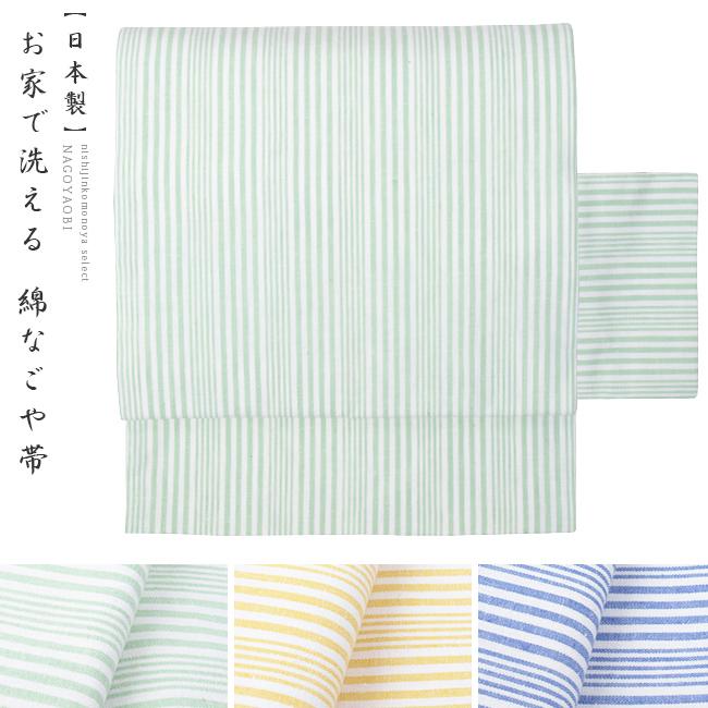 職人が丁寧に仕上げた高品質の日本製 【日本製】西陣こもの屋セレクト【綿の名古屋帯*コットン100%】おうちで洗える名古屋帯緑、黄色、青、白、ストライプ柄
