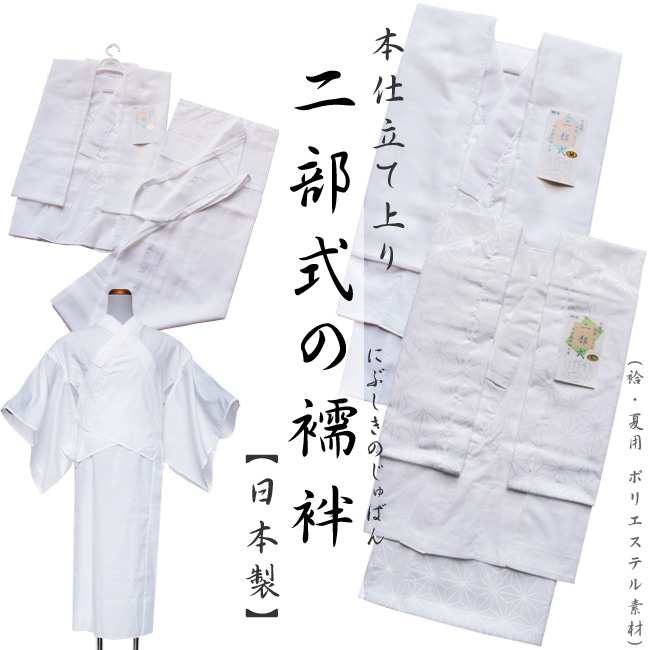 全品送料無料 選べます 袷タイプか絽タイプ MサイズかLサイズ シワや汚れに強くお手入れ簡単 ☆国内最安値に挑戦☆ かけ衿付きで 衿付きのまま一緒にお洗濯OK 仕立て上がり二部式襦袢 衿芯プレゼント 衿芯をおまけに付けちゃいます 日本製 ポリエステル-白地二部式じゅばん選べます 綿