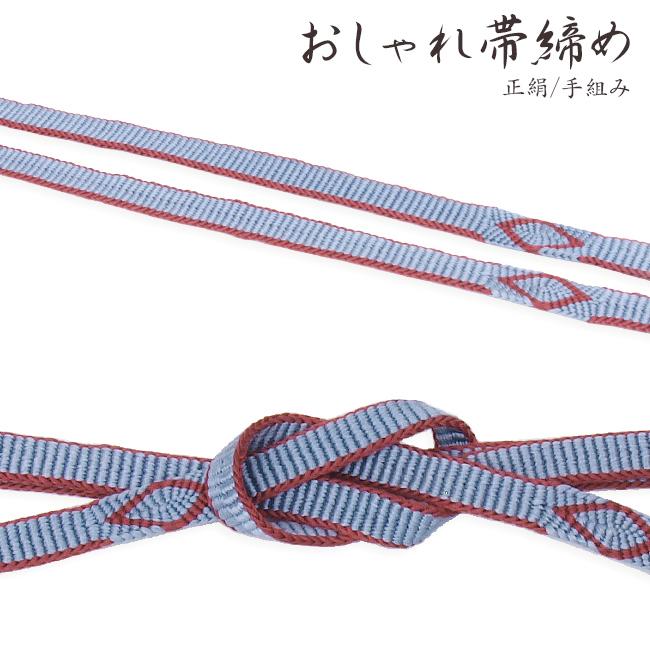 正絹(シルク100%)手組み 帯締め淡藤色、葡萄色、水色、赤源氏組みとダイヤ柄の唐組み