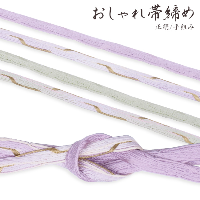 正絹(シルク100%)手組み 帯締め藤紫、白、金、薄緑畝組み(うねくみ)と三分金糸