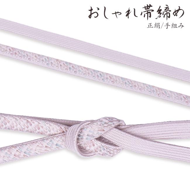 正絹(シルク100%)手組み 帯締め白菫色、水色、白高麗組みと大和組み
