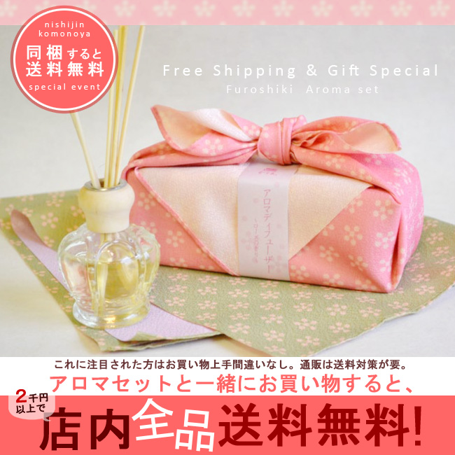 ☆☆ When bundle it, is amount of purchase 2,000 yen or more; all the shop articles! *Fragrance of fragrance, the purple / lavender of fragrance, the green / spring of furoshiki + aroma set *♪ pink / Rose