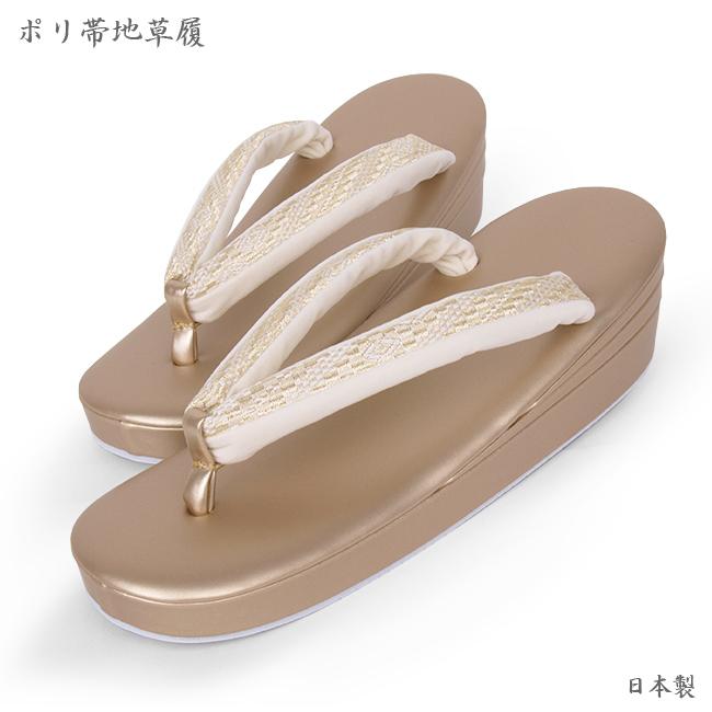 【日本製】草履 【お揃いのバッグで3,000円オフ!】金(おそろいのバッグあります☆)振袖・留袖・訪問着などにフォーマル・セミフォーマルなシーンに