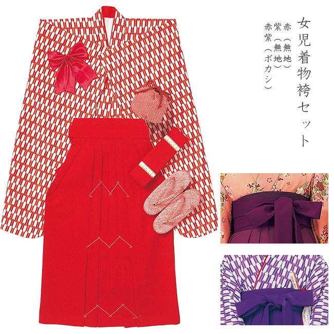 日本製 高級 七五三女児着物袴セット合繊仕立て-赤矢絣、紫矢絣、赤紫ボカシ 袴・着物・草履・巾着【女の子】