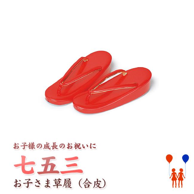 【203】日本製 高級 七五三・草履合皮仕立て-赤系【SS-S-M-L/16.5-18-19.5-21cm】【三才/五才/七才女の子】