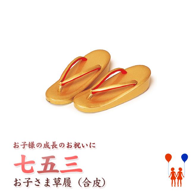 【204】日本製 高級 七五三・草履合皮仕立て-金系【SS-S-M-L/16.5-18-19.5-21cm】【三才/五才/七才女の子】