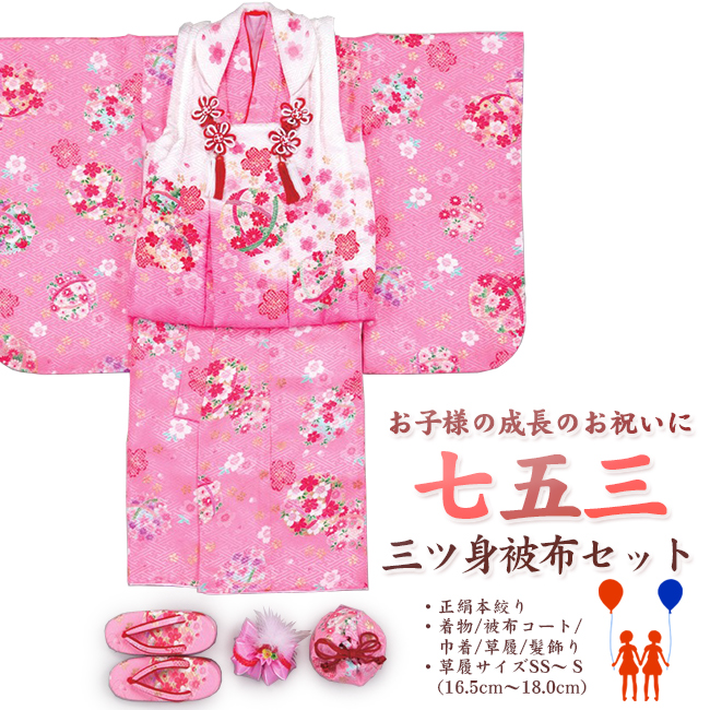 【101】日本製 高級 七五三三ツ身被布セット正絹仕立て着物・被布・草履・髪飾り・巾着【女の子/女児七五三】