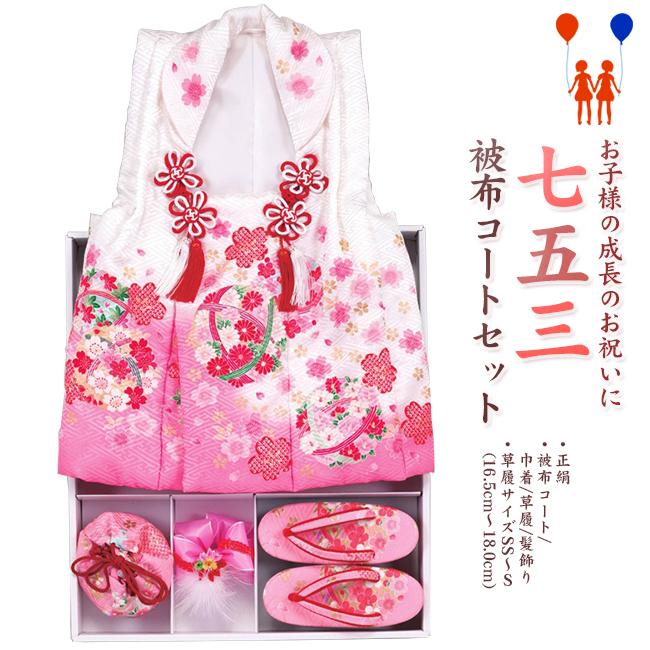 【101】日本製 高級 七五三被布コートセット正絹仕立て-刺繍入り被布・草履・髪飾り・巾着【女の子/女児七五三】